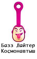 Базз Лайтер Космонавтыш