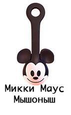 Микки Маус Мышоныш