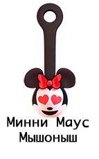 Минни Маус Милашиш